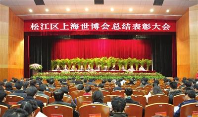 松江区举行上海世博会工作总结表彰大会 -松江文明网图片